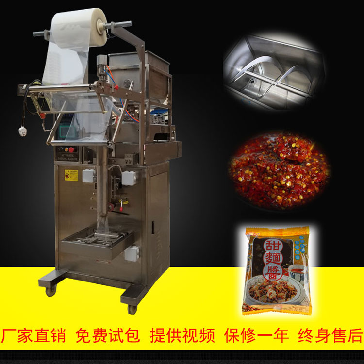 DXDC-Y500酱体 膏体 液体包装机