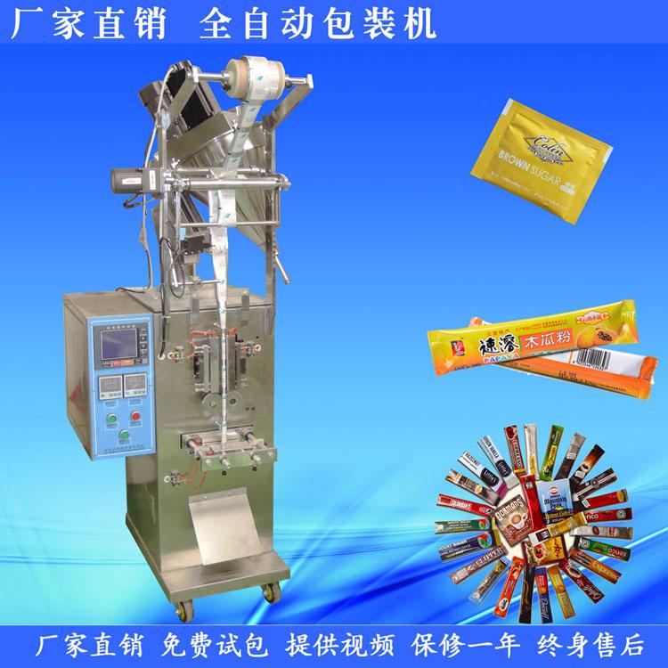 DXDC-F60 全自动粉剂包装机(背封)螺杆式