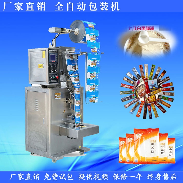 DXDF-500粉剂自动包装机(螺杆式)
